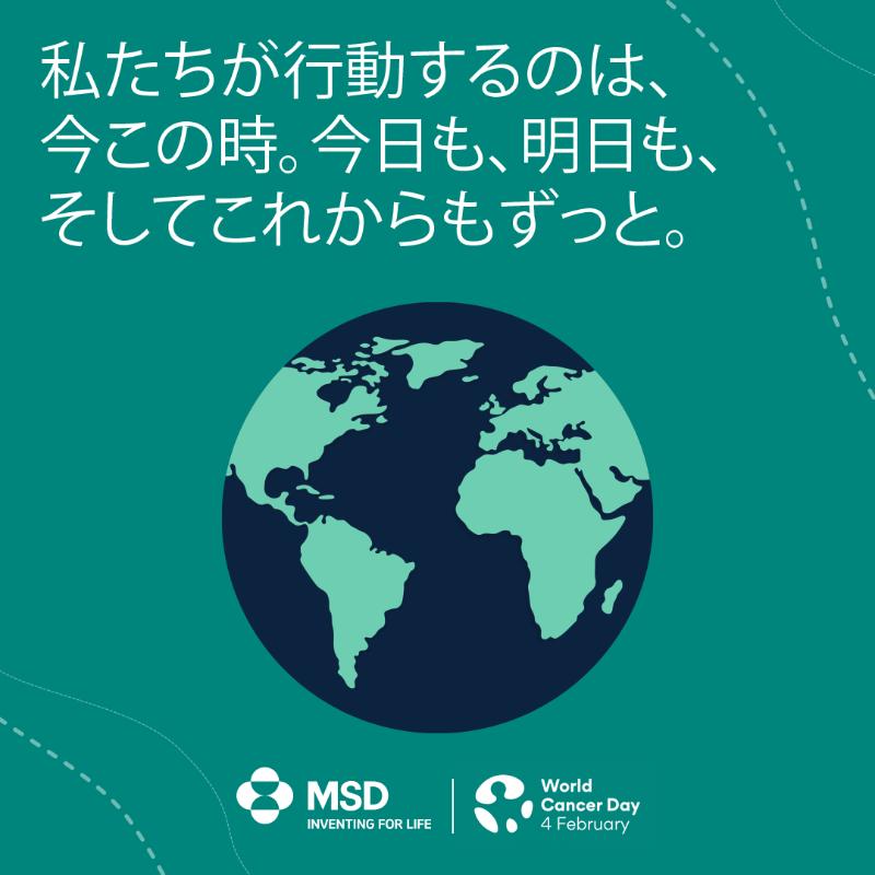 #がんの診断 例は、世界でおよそ1,700万件あるといわれます。一緒に行動することで、この病気が世界に及ぼす影響を軽減する ことができます。#WorldCancerDay