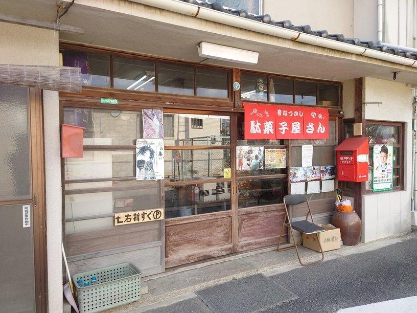 路地裏の駄菓子屋さん 坪井商店!!  #tabelog