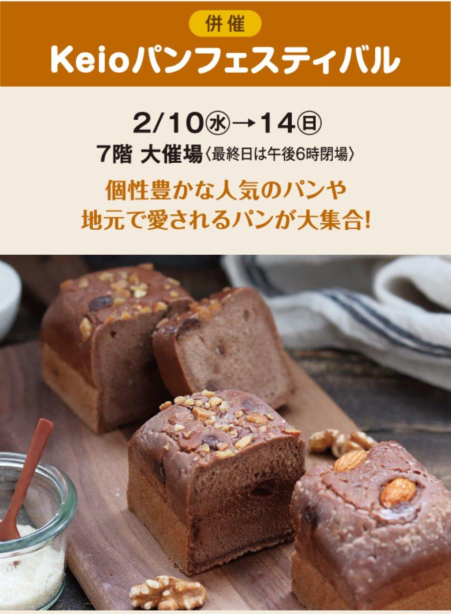 注目の集まる「ご当地パン」も集結!Keioパンフェスティバル写真1PON Q PON熊本県産の米粉100%を使用した食パン「ビターカカオ&アーモンド」京王百貨店