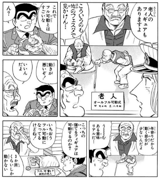 Pixiv こち亀 [B!] #こち亀×東方