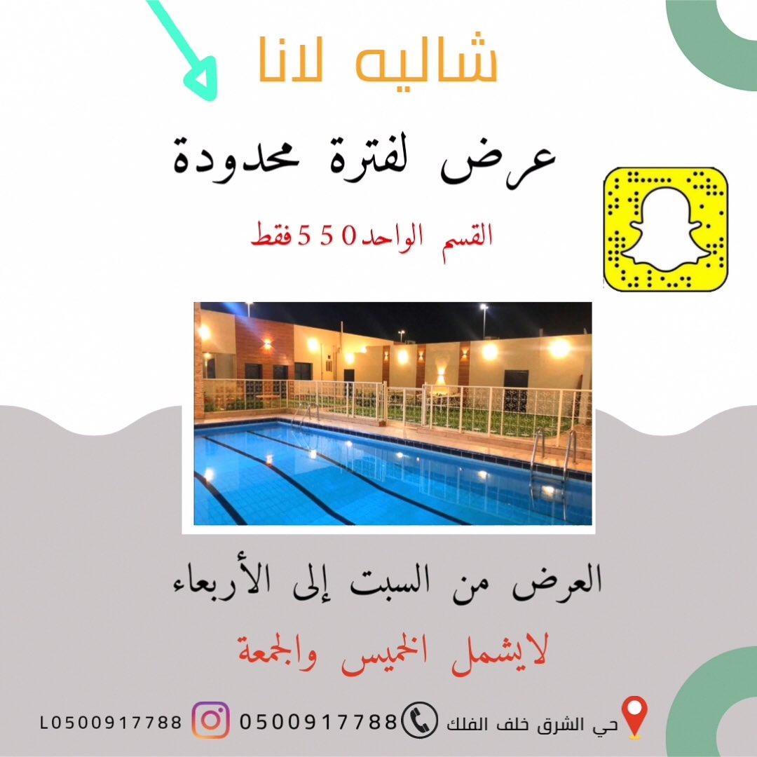شاليه لانا المدينة المنورة L0500917788 Twitter