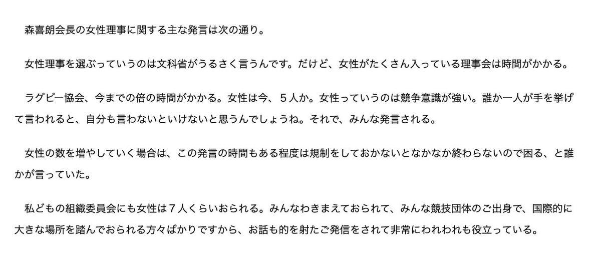 発言 切り取り 森 森喜朗会長が謝罪も集団リンチでいじめ!?マスコミの発言切り取りに批判!「騙された」「許せない」の声! みらいふ。