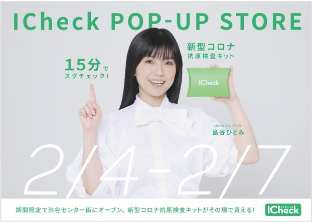 渋谷センター街で新型コロナウイルス抗原検査キット【ICheck】を販売開始