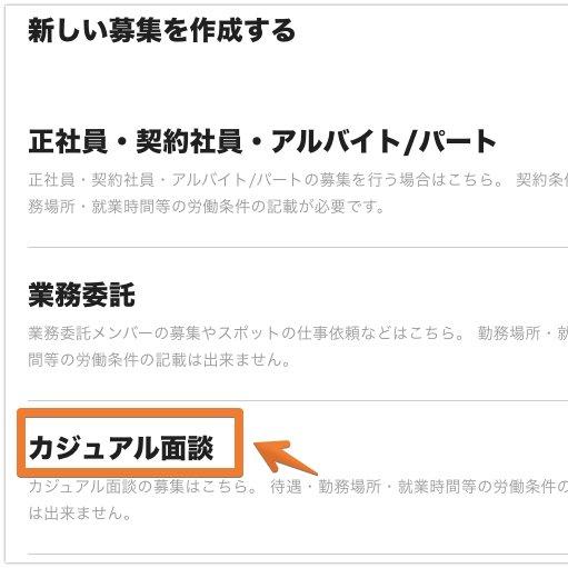 /カジュアル面談の募集ができるように🚀\転職タイミングは今じゃないけど、自社に興味がある人と気軽に話したい・つながりたい方はぜひご活用ください!採用担当以外の現場メンバーも気軽に使ってもらえるとうれしいです💫画像左:企業側ページ、右:求職者に表示される募集#bosyu開発室