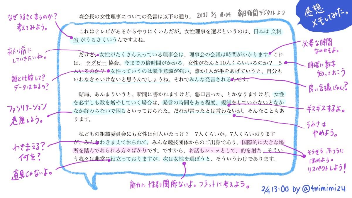 記事を読んだ感想、140字じゃ収まらないのでメモしてみました。👉「女性がたくさん入っている会議は時間かかる」森喜朗氏:朝日新聞デジタル