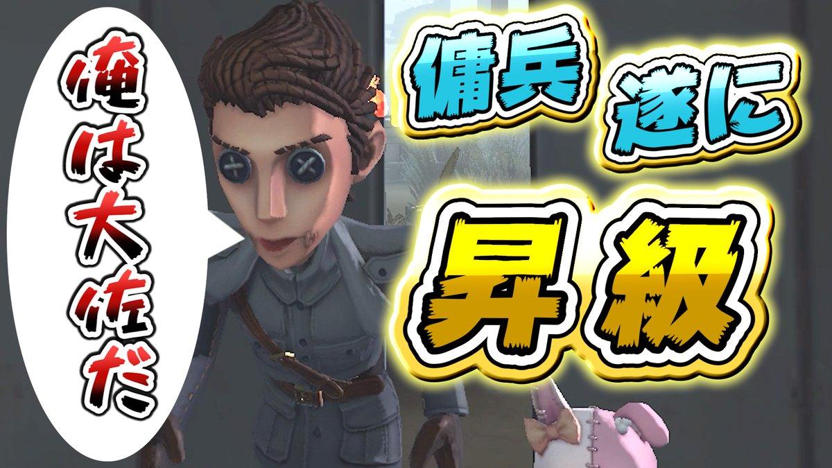 【第五人格】昇級した傭兵が強すぎてハンターが逃げていく【IdentityⅤ】 ↓動画はこちらから!傭兵は止まらねえんだわ#第五人格