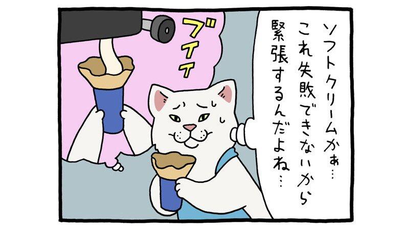 4コマ漫画レジネコ。「へし切られなくて良かった…!」by店長#レジネコ#又次郎は500歳