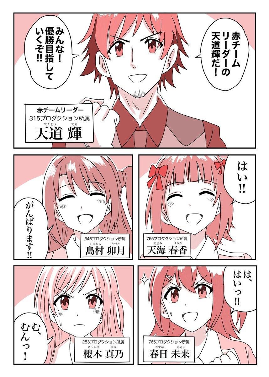 アイドル【赤・黄・青】大合戦①『チーム結成!!』