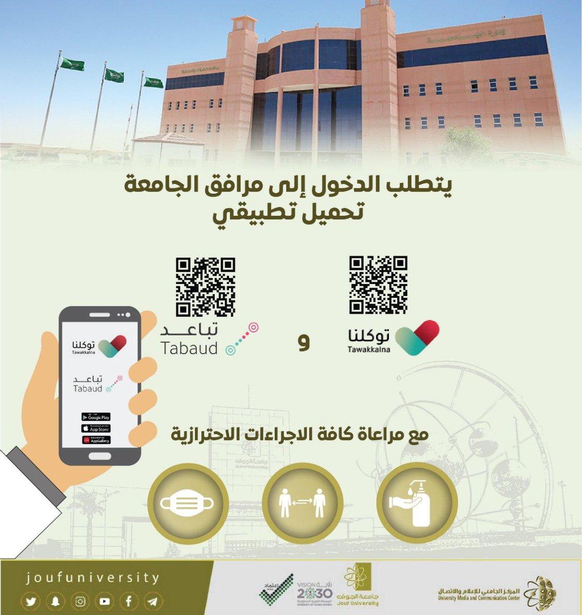 جامعة الجوف Joufuniversity Twitter