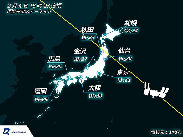 【このあと】国際宇宙ステーション/きぼう、本日18時半頃に日本上空を通過宇宙ステーションは、一番星のような明るい点が、はじめはゆっくり、天頂に近づくほど速く動いているように見えます。遮る雲が無ければ、見るチャンスです。