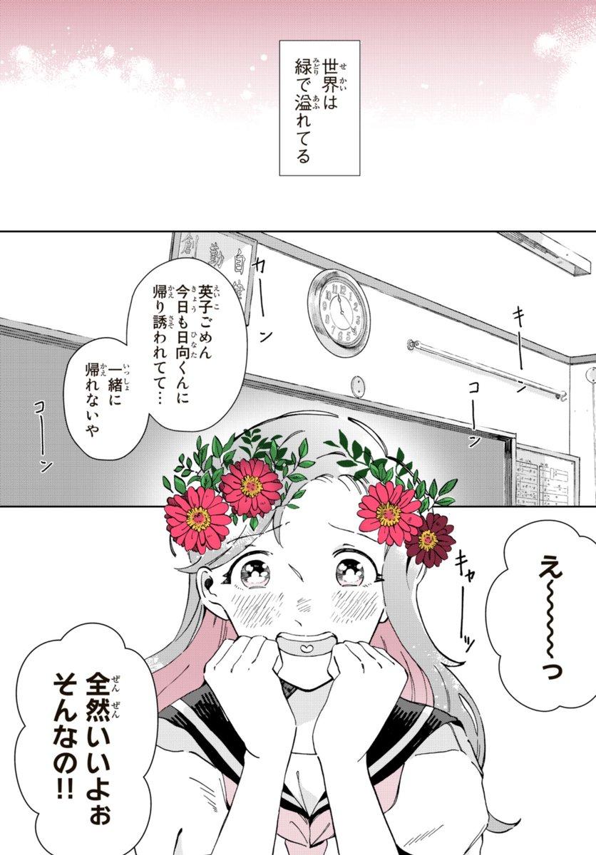 「生えすぎてしまう」女の子の話【1/8】