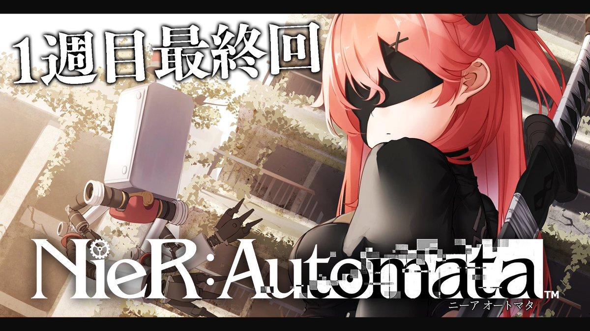 🌱このあと24時からは🌱「NieR:Automata」これは呪いか、それとも――・・・深夜に戦う35Bの物語🌱🤖とうとう1週目最終回!機械生命体にも感情は・・・あるんじゃないのか?にぇ。#みこなま