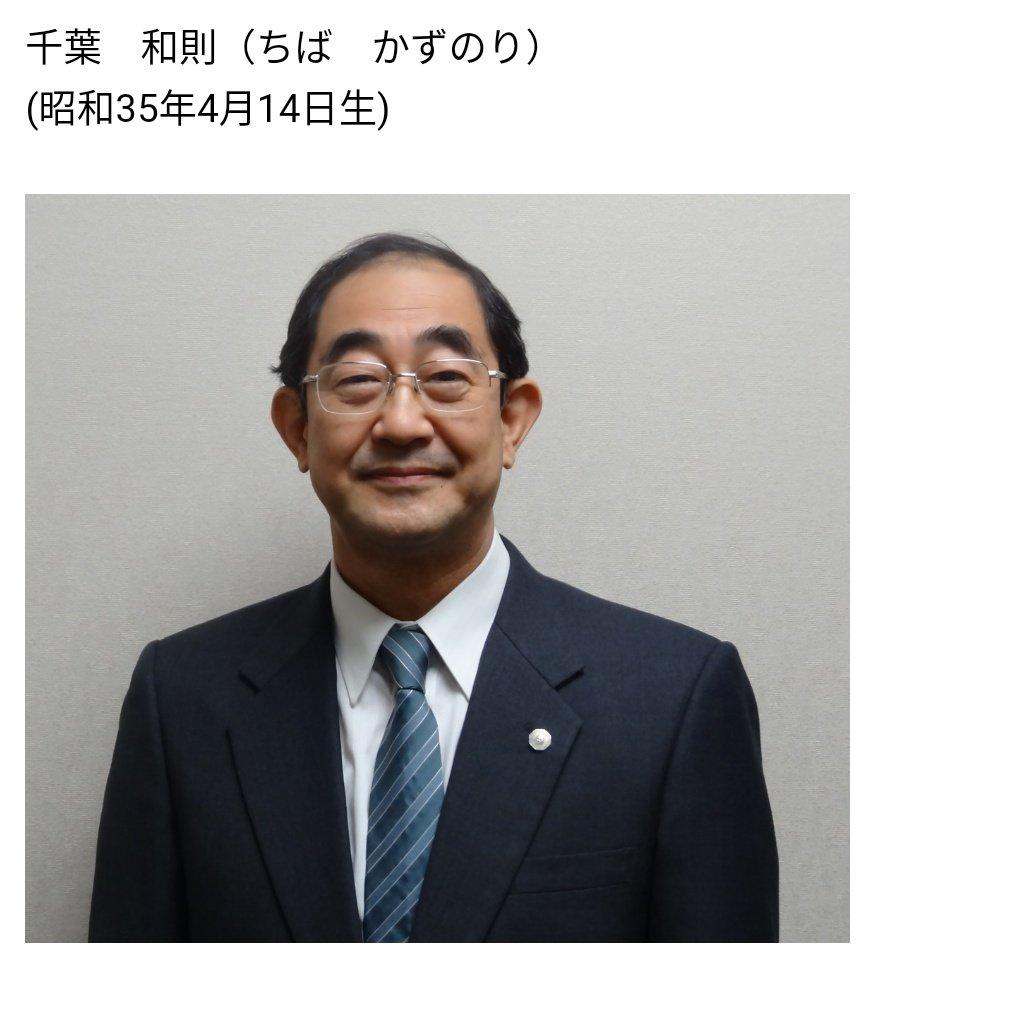 """秋(SW&PSW&HIM他) on Twitter: """"松山家庭裁判所長が令和2年12月に ..."""