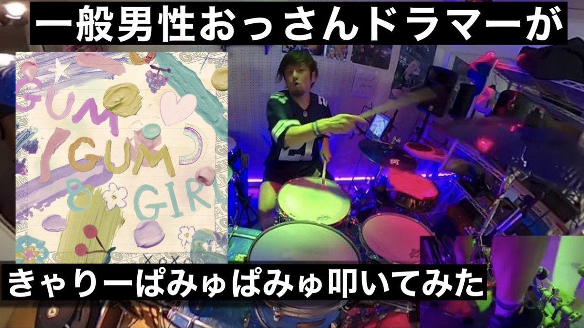 きゃりーぱみゅぱみゅ - ガムガムガール | DRUM COVER Teruyoshi Hayashida【叩いてみた】  @YouTubeよりてるよしぱみゅぱみゅ