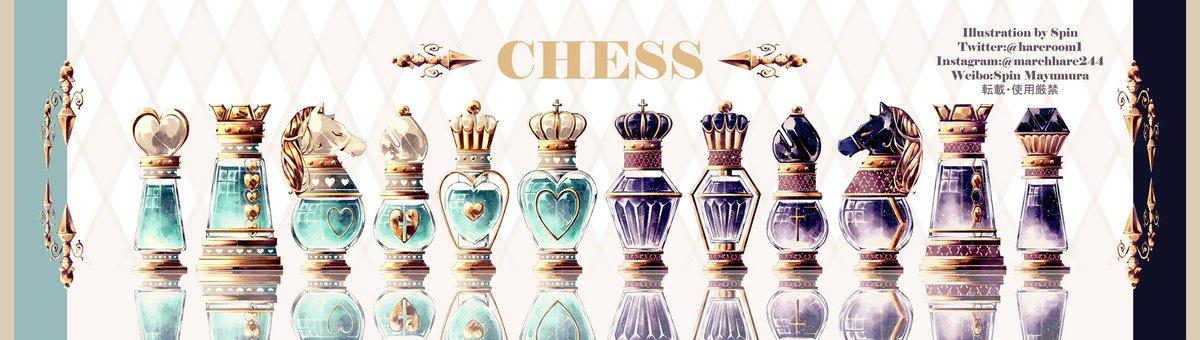 チェスの香水瓶