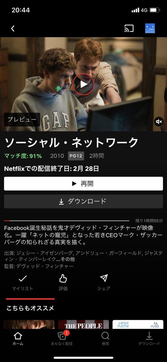 ソーシャル ネットワーク 映画