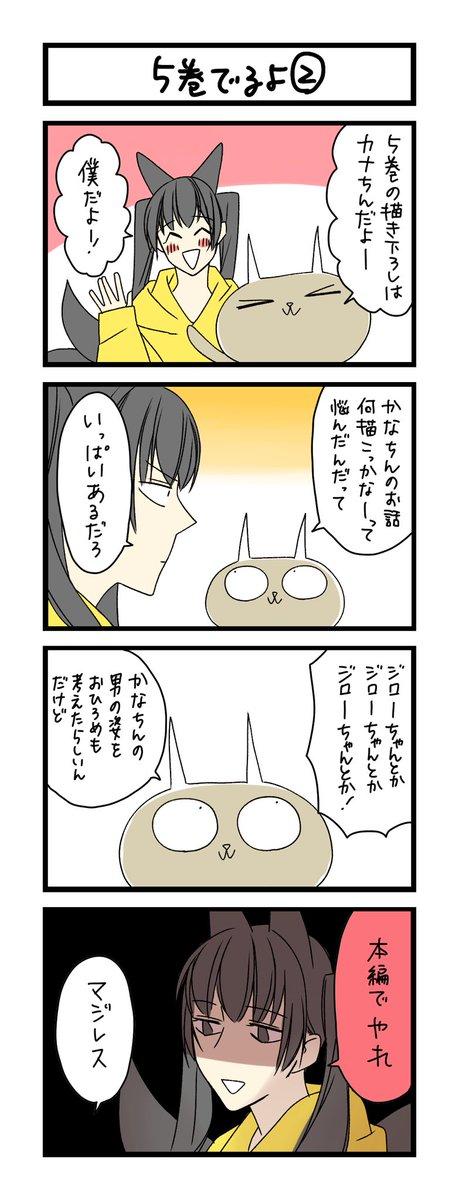【夜の4コマ部屋】5巻でるよ (2) / サチコと神ねこ様 第1479回 / wako先生 – Pouch[ポーチ]