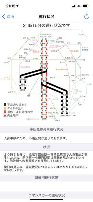線 状況 小田急 運行 小田急線 人身事故に関する今日・現在・リアルタイム最新情報|ナウティス
