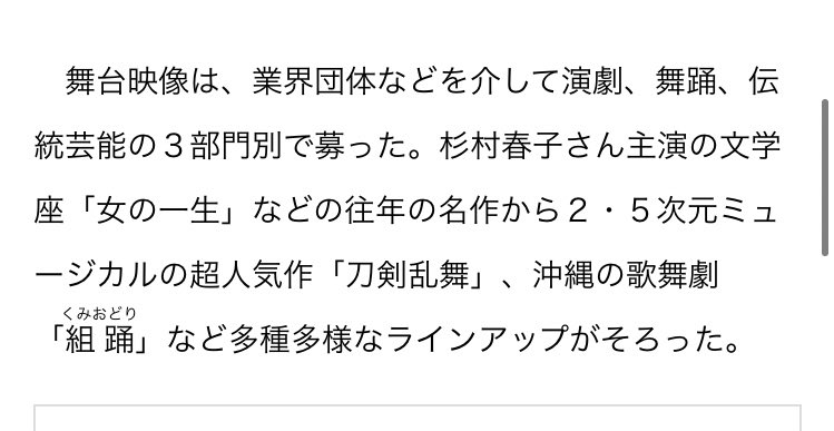 ミュージカル刀剣乱舞、本気で日本の演劇史におのが足跡を刻み込もうとしているんだなという覚悟と決意が垣間見えて最高だな……。パフォーミングアーツといえば演博なので、まだ未定のようだけれど、もしもここで双騎が流れることになったら本当にすごいことですよ!!!