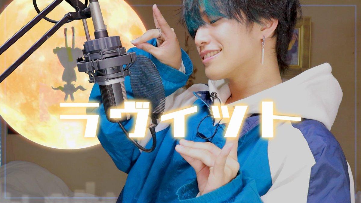 ✿. ラヴィット - ピノキオピー / おおしま (cover)  mix : やっち(@Yc_nm0326)  #ラヴィット #歌ってみた
