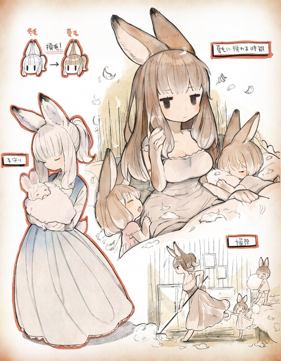 ユキウサギさんrkgk 夏場は茶色い