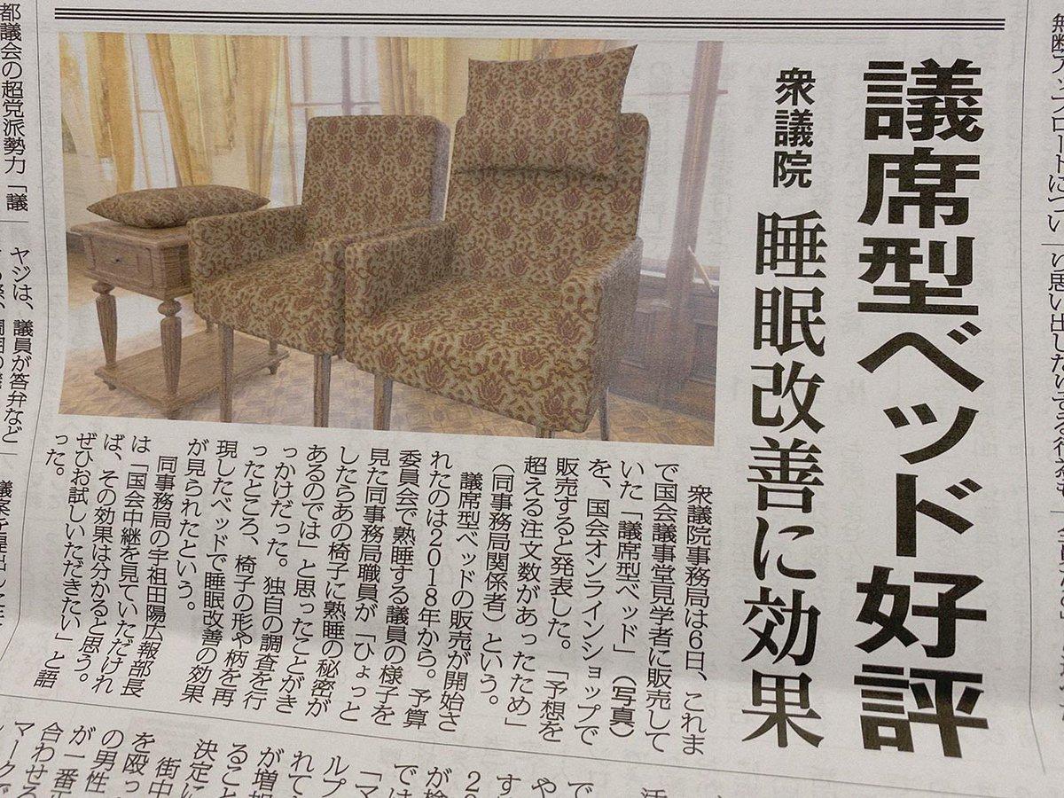 【総合】議席型ベッド好評 睡眠改善に効果