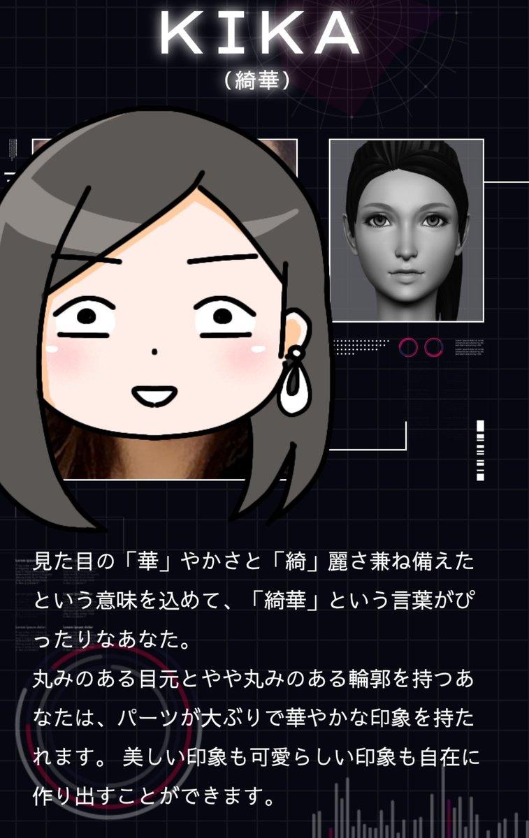 顔 診断 kate