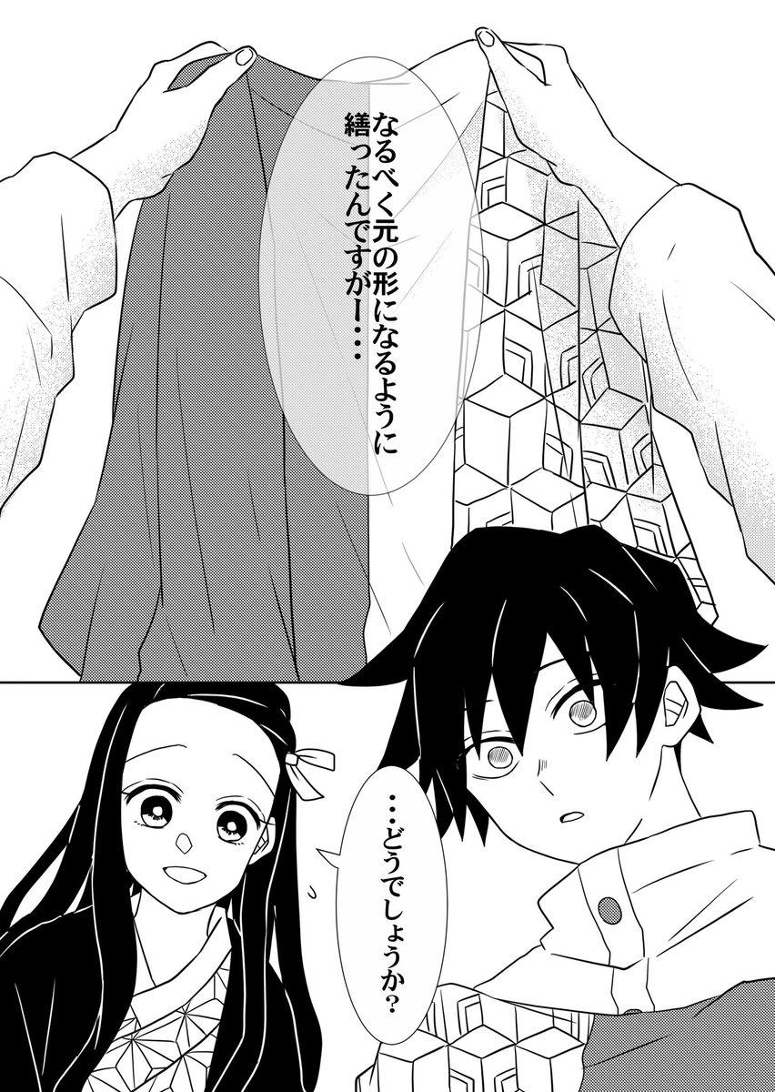 義勇さんと禰豆子ちゃん※公式ファンブックネタ