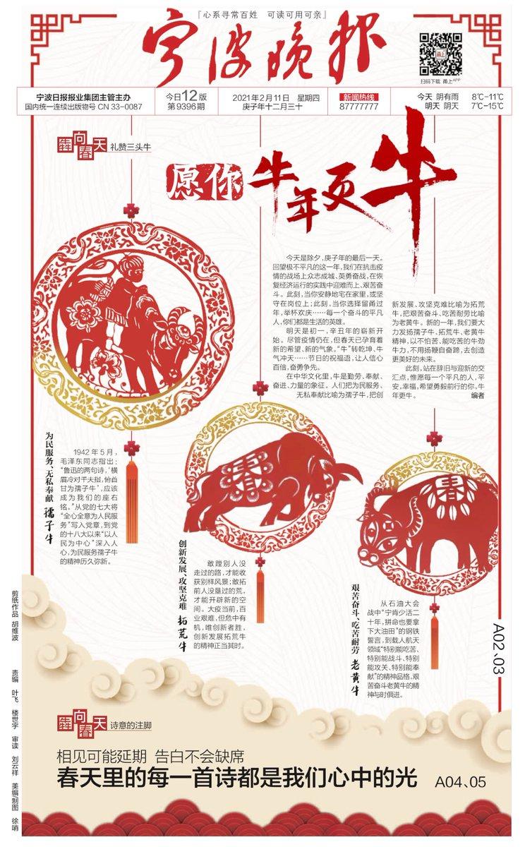 2021 年 旧 正月 中国