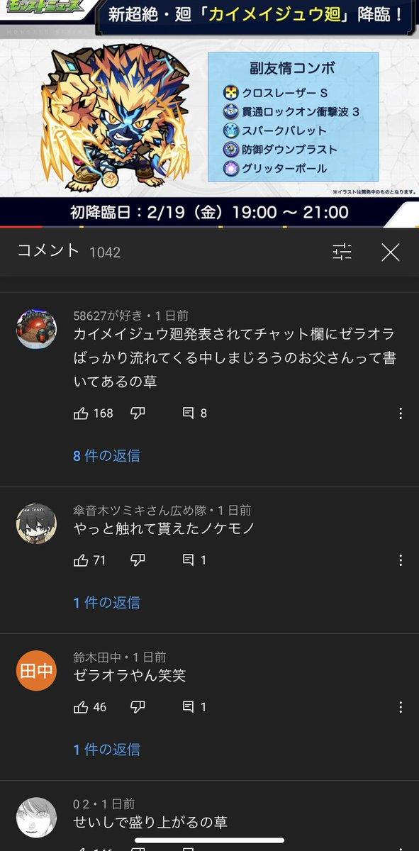 モンスト カイメイ ジュウ 廻