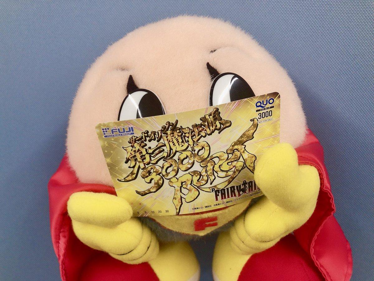 🔥大好評感謝🔥 【P FAIRY TAIL2】 ✨3000BURST✨デザインの3000円分クオカードが当る!公式LINEキャンペーンもいよいよ2/14〆切⏰ ちなみに遊技中に✨3000BURST✨の画面を見れたよ!という方いませんか~?ご報告もお待ちしてます♪ 📱公式LINEキャンペーン詳細はこちら⇒fujimarukun.co.jp/cp/pft2_line20…