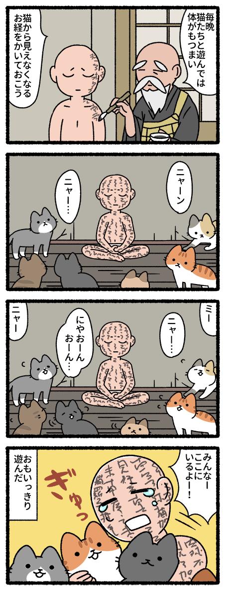 「にゃんと!ねこむかしばなし」 2021年2月12日発売です。  よろしくお願いします   amazon.co.jp/dp/4046802332  #猫の昔話 #ねこむかしばなし