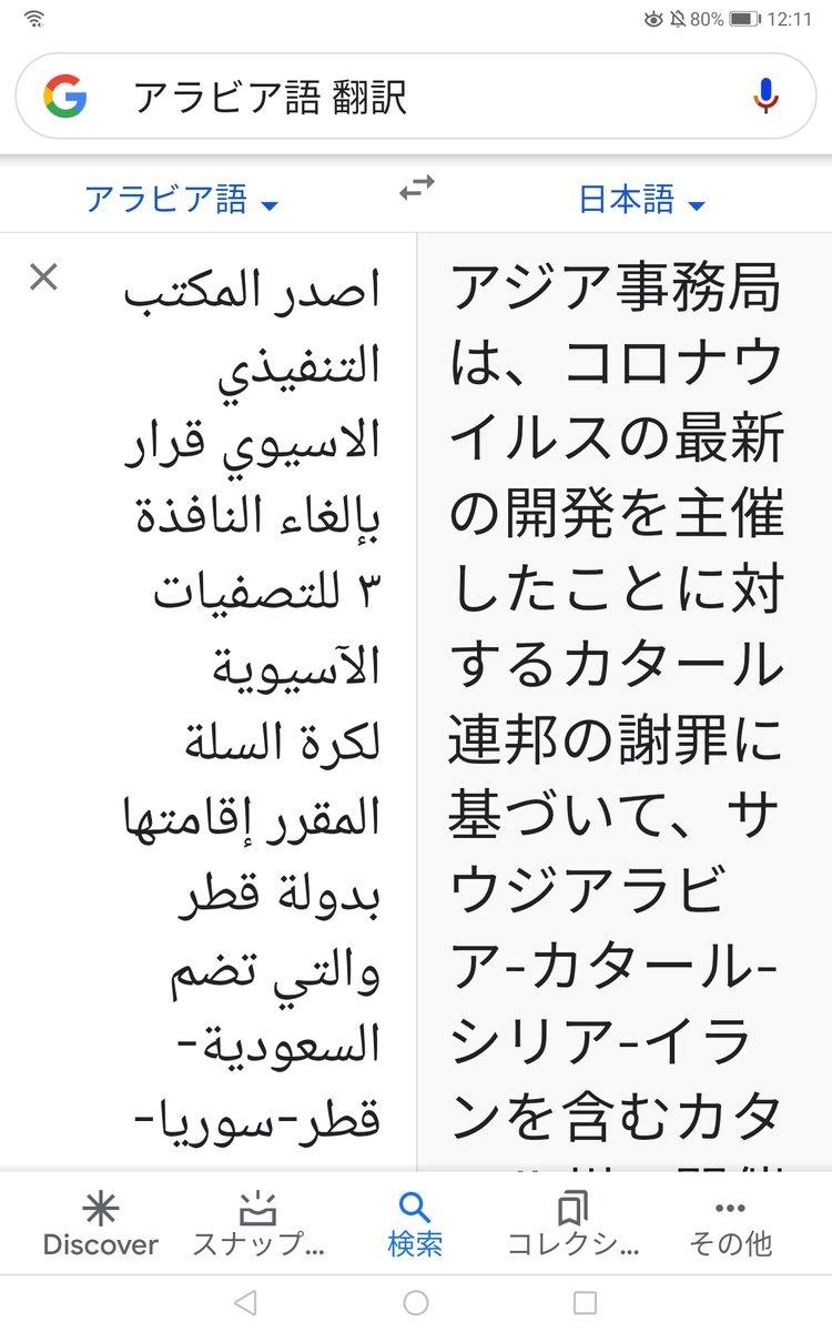 語 翻訳 アラビア