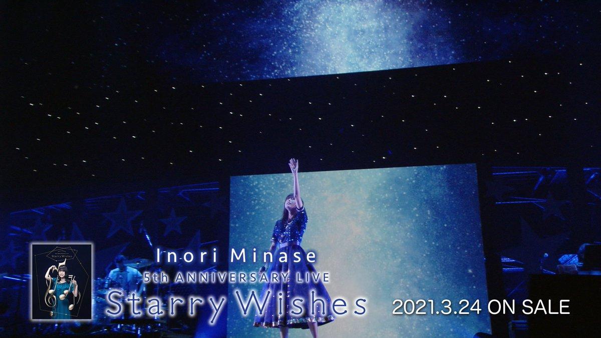 / #水瀬いのり5周年ライブ Blu-ray 3/24発売🌟 \ 昨年12月開催の配信ライブ 「Inori Minase 5th ANNVERSARY LIVE Starry Wishes」が 配信時と別カットを使用した再編集完全版としてBD化💠 ここでしか見られないメイキング映像も収録!  TV-CM公開📣 #水瀬いのり (スタッフ)