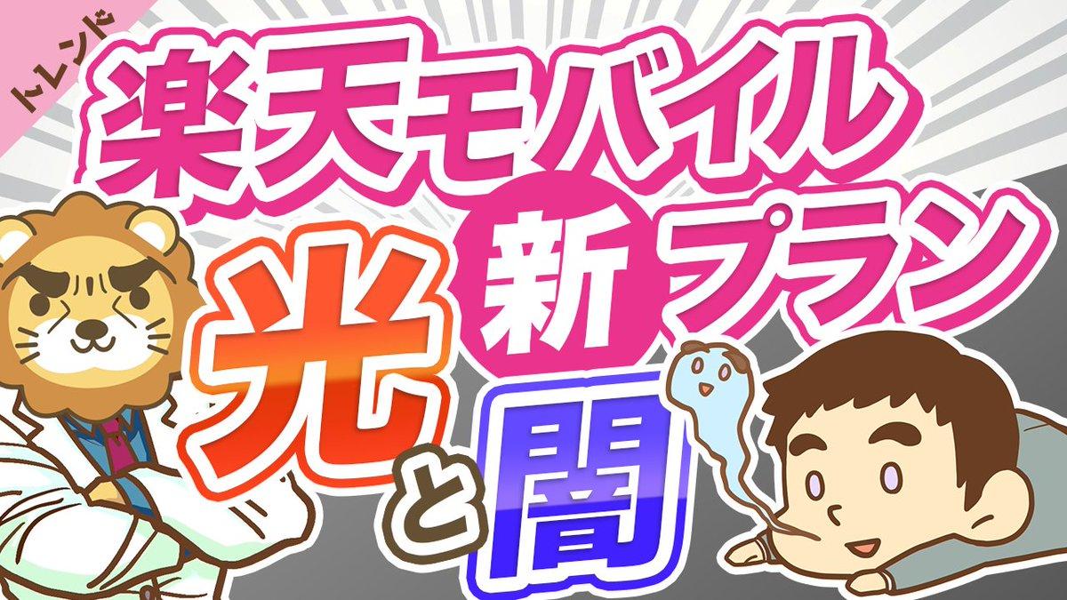 【裏では改悪だらけ】楽天モバイルの新プラン「Rakuten UN-LIMIT VI」と、「楽天経済圏の改悪7選」について解説「スマホの新プラン」が出揃ったな^^楽天は、3大キャリアや格安SIMよりお得なのか?を解説したで。最近の楽天経済圏の改悪7選も紹介しとるから、必見やで!