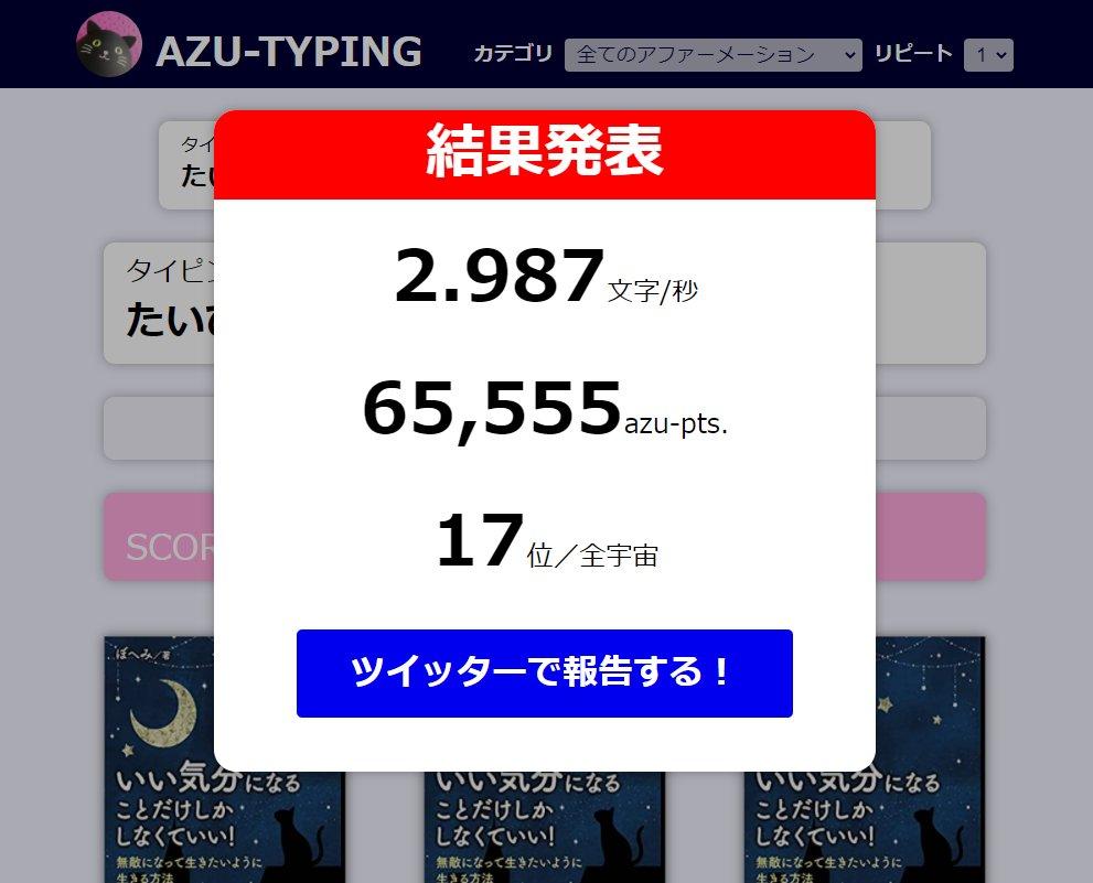 こんぼへ✨日課終了👍次は・・・✅PFサイト作成  ✅散pornhub調整 マジでPF何を書けばいいのかわからん~😱コーディングより考えてる時間の方が長い😅💦58,921azu-pts(2.976文字/秒-全宇宙58位!) #AzuTyping