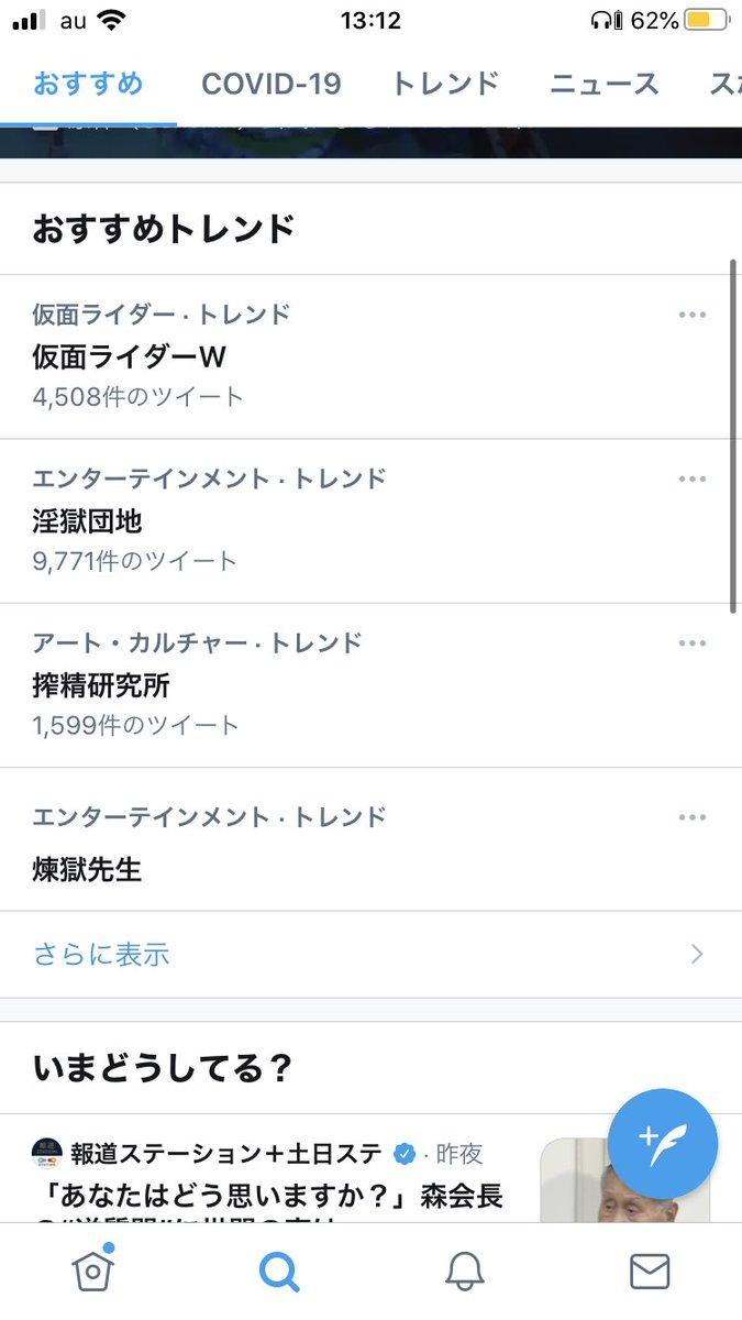 ごく 仮面 w 団地 イン ライダー
