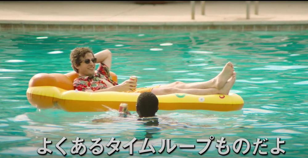 """映画『パーム・スプリングス』""""タイムループ""""に閉じ込められた、男女二人のラブコメディ -"""