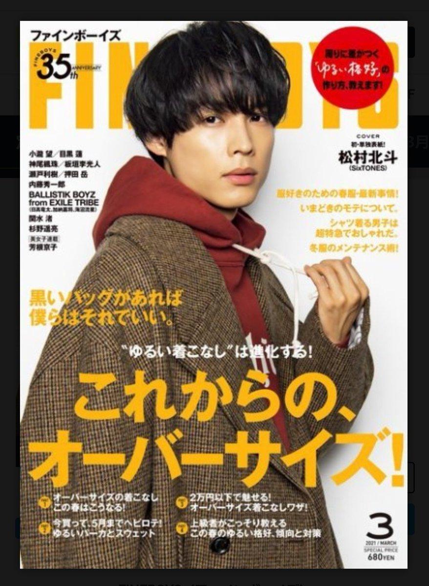 FINEBOYSの表紙ビジュもきてる🖤これはまだAmazonでもポチれるよ☺️2021年 3 月号 [これからの季節もオーバーサイズで! /松村北斗]