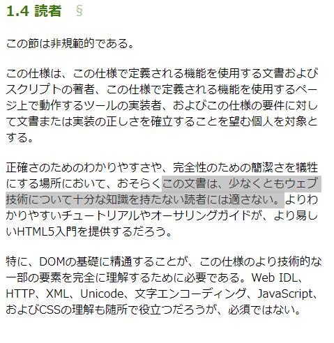 HTML5仕様書の日本語訳の導入部分ぐみぃ。こういう書き出しってゾクゾクしちゃうぐみぃw