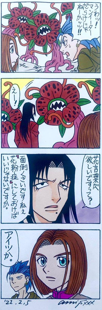幸いこの歳まで花粉症になった事はありません。 でも、アレって突然なるらしいね…。 柴田亜美#柴田亜美 #南国少年パプワくん #PAPUWA #ドラクエ11 #ドラクエ11S #DQ11S #DQ11  ボイス付きDr.高松のパプワクイズ動画は下記URLから⬇️