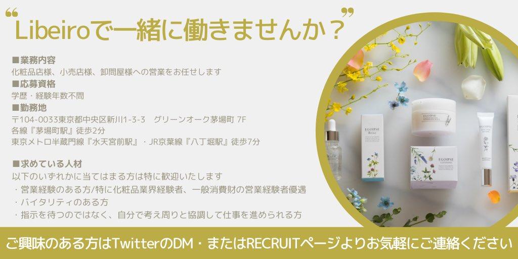 こんにちは!リベイロみなみです👒東京は今日も快晴です☀︎最近良い天気が続いていて、気分もあがりますね😊 1月は営業部に2名の新しいメンバーが増えました♪ リベイロでは一緒に働く仲間を随時募集中ですよ✨ #Twitter転職#ツイッター転職#企業公式が毎朝地元の天気を言い合う
