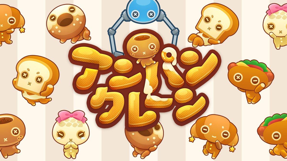 モノイズさん(@ikkigonta)と一緒に作った、こども向けゲーム「アンパンクレーン」をリリースしました🎉クレーン+積み上げタワーゲームを組み合わせたシンプルなゲームです。お子さんがいるママさんに届きますように・・・☺️「心は子供」という大人の方も、ぜひ✨
