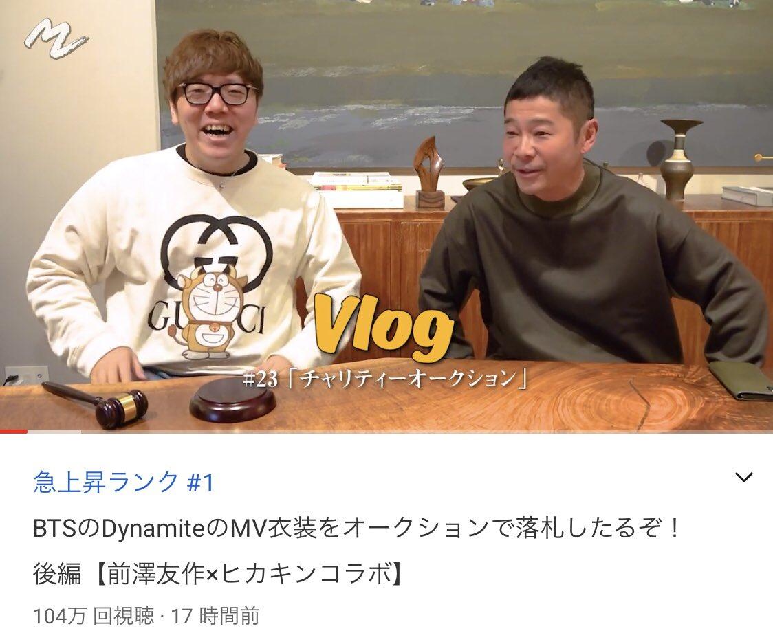 久しぶりの急上昇1位‼️嬉しい😆是非ご覧ください👍<前編>HikakinTVチャンネル<後編>前澤友作チャンネル