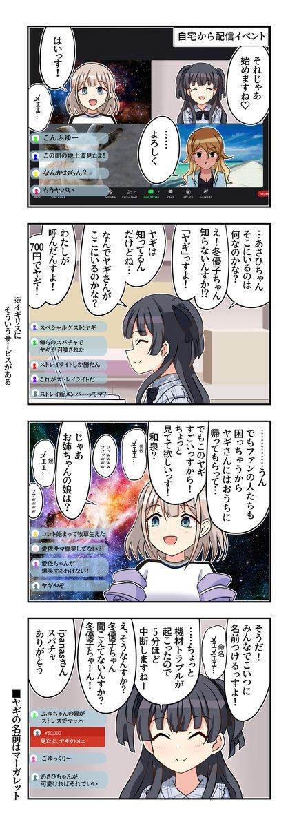 芹沢あさひさんと黛冬優子さんと和泉愛依さんが出る4コマです