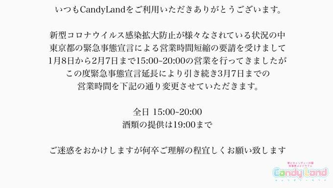 cafe_candylandの画像