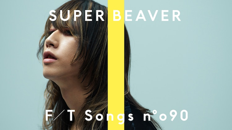 SUPER BEAVER渋谷龍太「THE FIRST TAKE」に再登場、「人として」を特別アレンジで披露(コメントあり) #渋谷龍太 #SUPERBEAVER #THEFIRSTTAKE