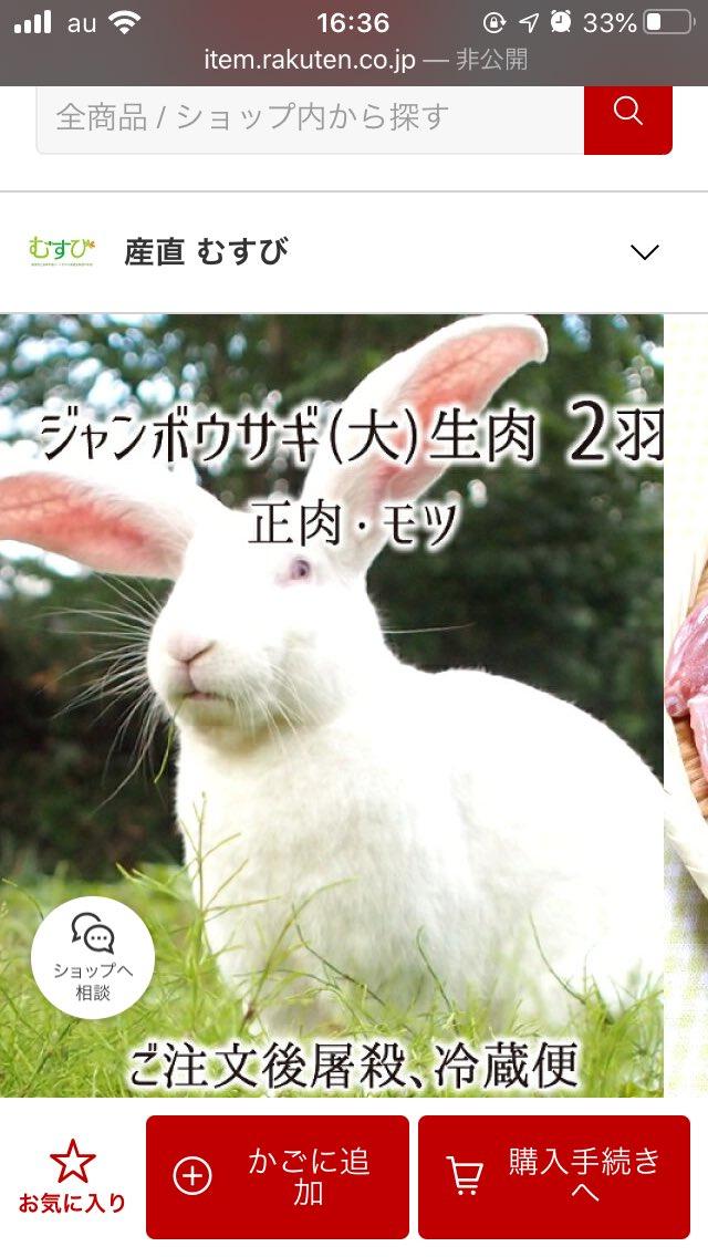 注文後の屠殺…!!!