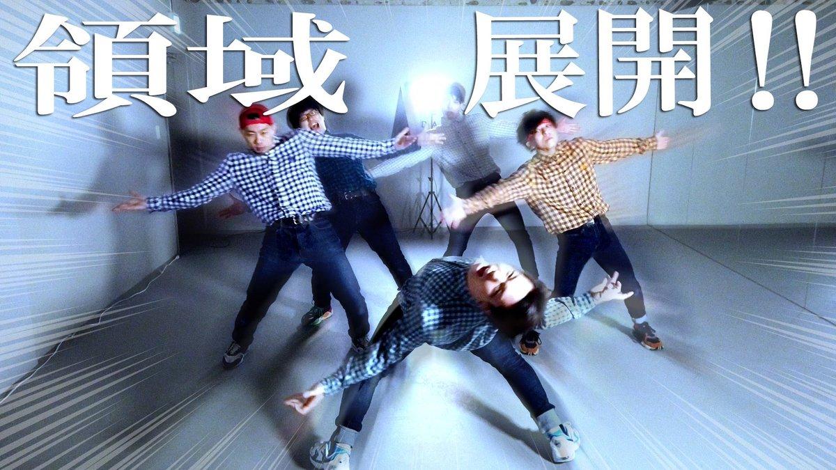 新作踊ってみた動画がアップされました!!今回は呪術廻戦の新OP『VIVID  VICE』を踊りました!まるで領域展開のような凄まじいダンスと映像表現に注目!