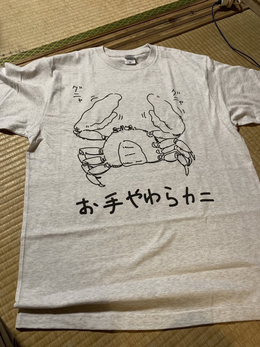 イケてるTシャツを買った